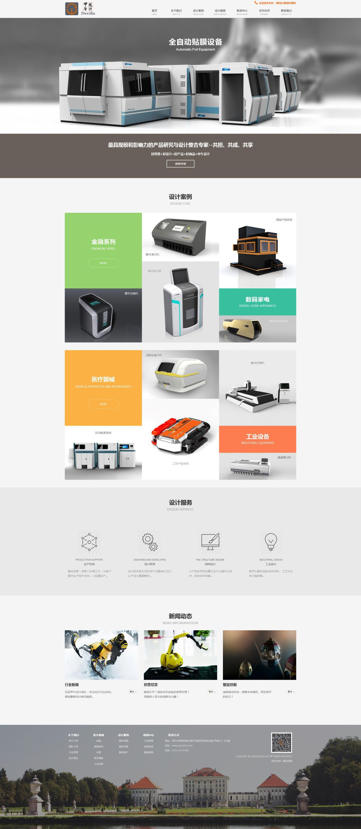 工业产品设计网站_苏州甲午工业产品设计有限公司官网|苏州网络公司|苏州网站建设 ...